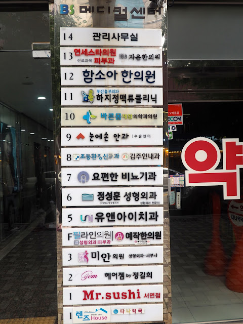 Building directory sign written in Hangul in Seomyeon, Busan, South Korea