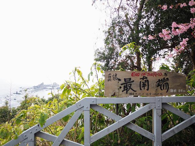 真鶴岬 三ッ石