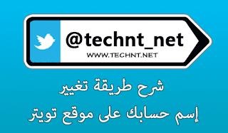 بالصور... خطوات ونصائح لتغيير إسم المستخدم في موقع تويتر - التقنية نت - technt.net