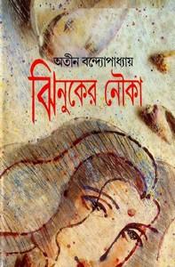 Jhinuker Nouko by Atin Bandyopadhyay pdf