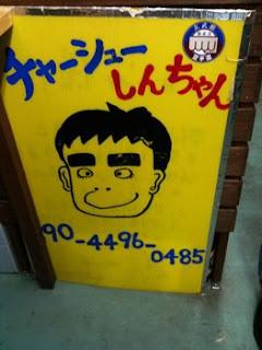 チャーシューしんちゃん本舗