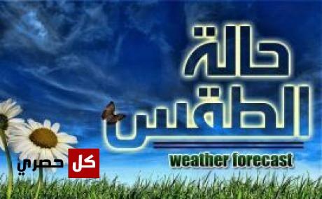 الارصاد الجوية: اخبار الطقس اليوم الاثنين 24-7-2017 في مصر يشهد تحسن في الاحوال الجوية لحالة الطقس