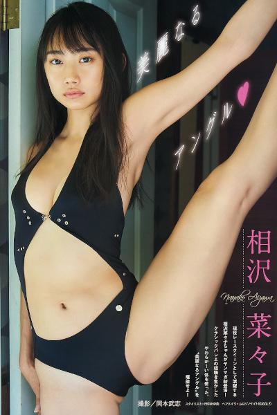 Nanako Aizawa 相沢菜々子, Young Magazine 2020 No.08 (ヤングマガジン 2020年8号)