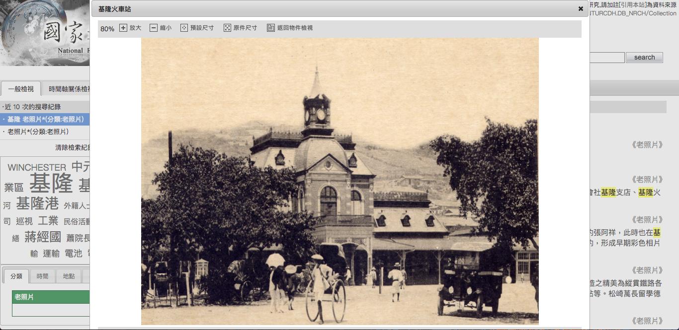 5個台灣老照片圖庫,歷史教學研究必備的免費歷史照片資料庫