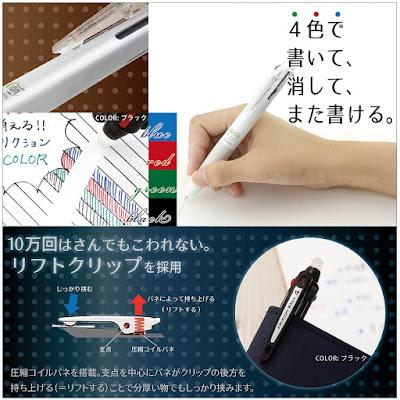 フリクション消せるボールペン