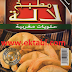 تحميل كتاب مطبخ لالة خاص بحلويات مغربية  cuisine lella special gateaux marocains
