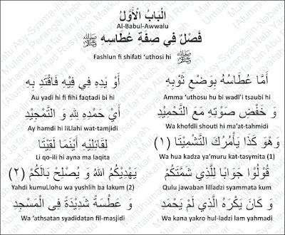 Bersin Nabi Muhammad Rosululloh shallallahu 'alayhi wa sallam