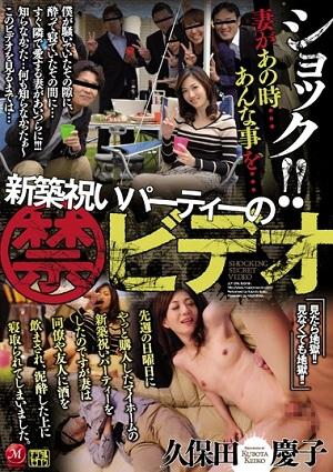 Shock! !When My Wife That ... Anna Thing ... Keiko Ban Video Kubota Housewarming Party [JUY-098 Kubota Keiko]