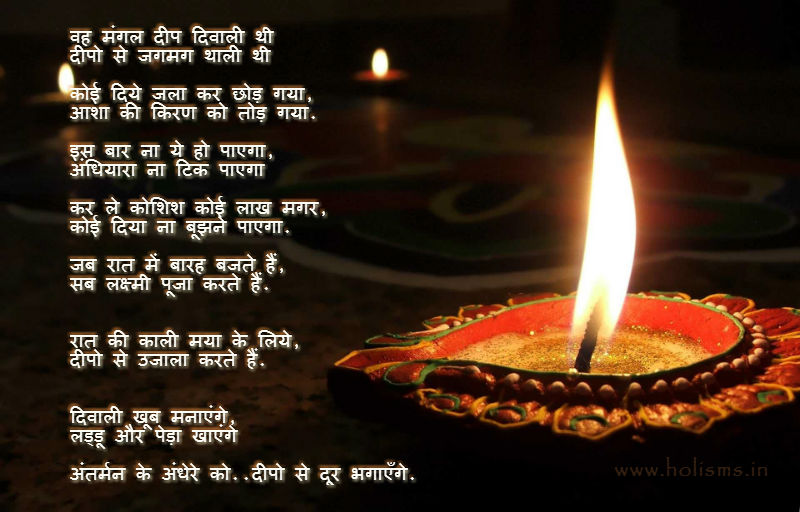 essay on respective diwali in your