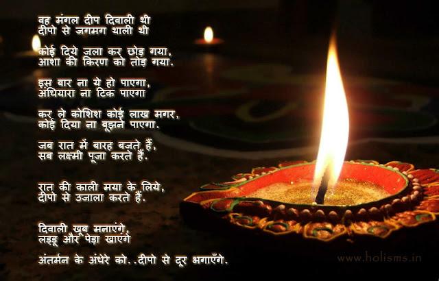 Happy Diwali Poem in Hindi