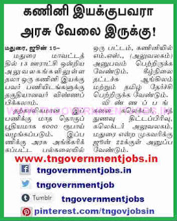 madurai-collector-office-computer-operator-post-recruitment-notification-www-tngovernmentjobs-in