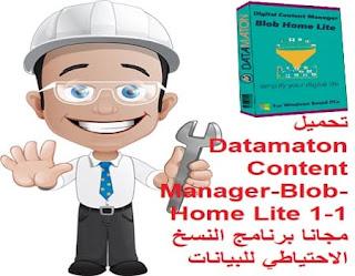 تحميل Datamaton Content Manager-Blob- Home Lite 1-1 مجانا برنامج النسخ الاحتياطي للبيانات