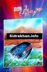 Hazrat Yunus a.s History in Urdu