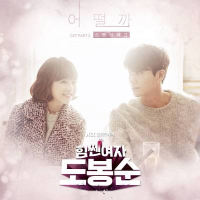Chord : Standing Egg - How Would It Be (OST. Strong Woman Do Bong Soon)