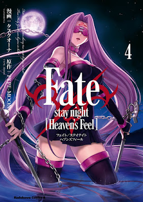 Fate/Stay Night - Heaven's Feel 第01-04巻 raw zip dl