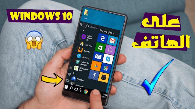 حول هاتفك بالكامل إلى ويندوز 10 مع هذا التطبيق الخرافي 2018