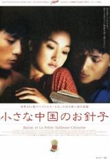 """Carátula del DVD: """"Balzac y la joven costurera china"""""""