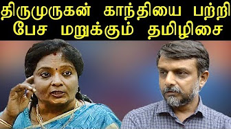 Tamilisai refuse to answer on Thirumurugan Gandhi arrest