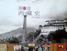 Glimpses on the History of Tibet in Chinese