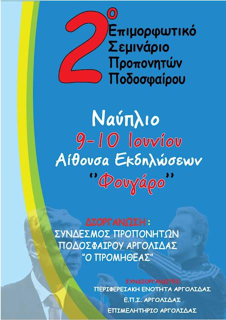 Επιμορφωτικό σεμινάριο προπονητών 9-10 Ιουνίου στο Ναύπλιο (πρόγραμμα)