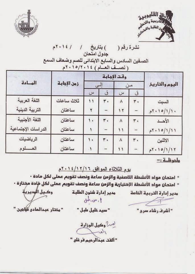 جداول امتحانات فرق ابتدائى الترم الأول 2015 لمحافظة القليوبية 1505258_655502057900