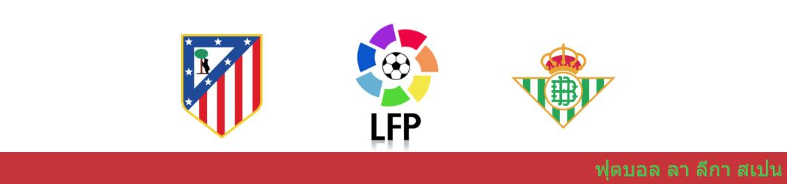 บาคาร่า ออนไลน์ วิเคราะห์บอล ลา ลีกา ระหว่าง แอต.มาดริด vs เรอัล เบติส