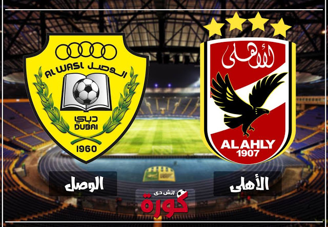 مشاهدة مباراة الاهلي والوصل بث مباشر 28-10-2018 كأس زايد للأندية الأبطال
