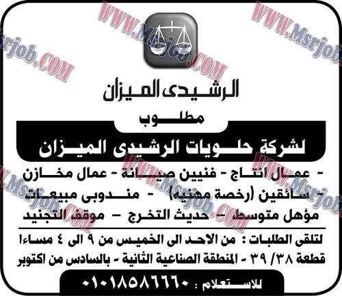اعلان وظائف شركة الرشيدي الميزان للحلاوة الطحينية بكافة المؤهلات 2018