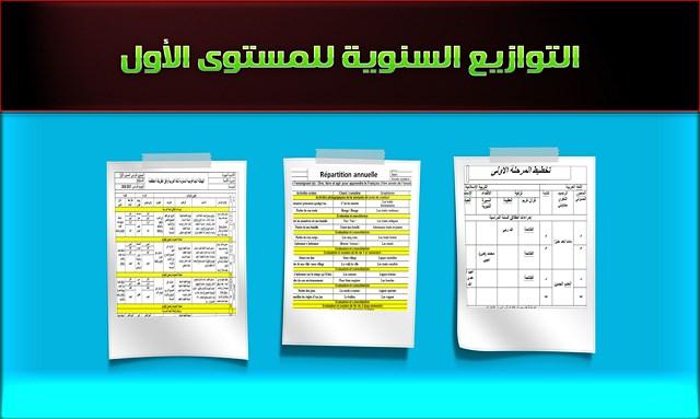التوازيع السنوية والمرحلية للمستوى الأول حسب المقرر الجديد عربية وفرنسية