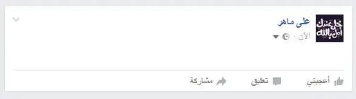 اسهل طريقة لانشاء منشور فارغ على فيسبوك