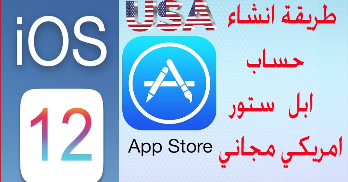 طريقة انشاء حساب Apple Store امريكي بدون فيزا كارد للآيفون