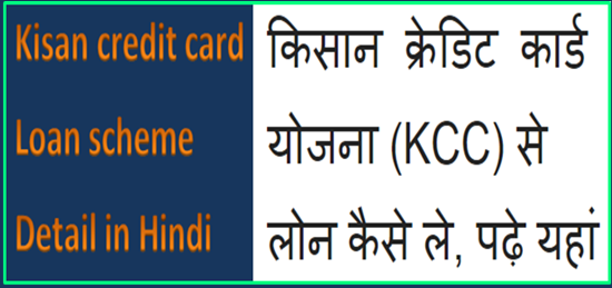 Kisan Credit Card Yojana Se Loan Ke Liye Kaise Apply Kare