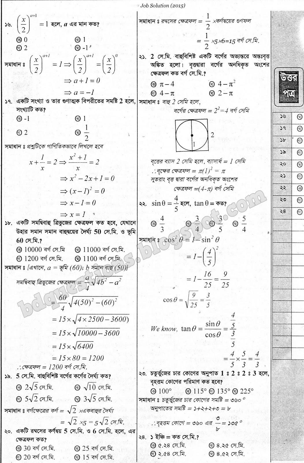 Lecturer Registration And Authentication Test Question border=