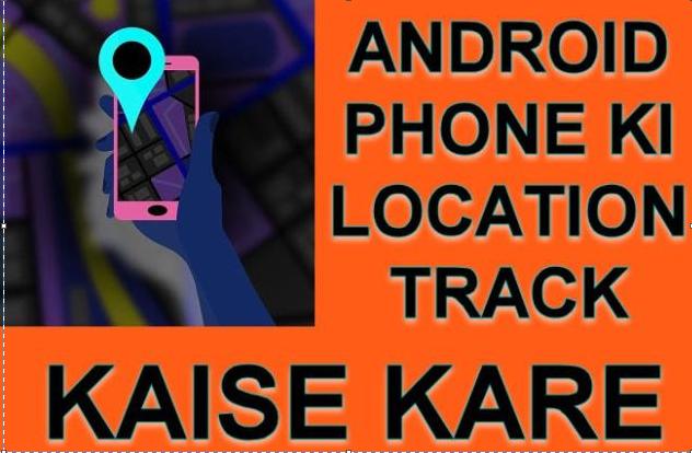 Chori Huye Mobile Phone Ki Location Kaise Pata Kare