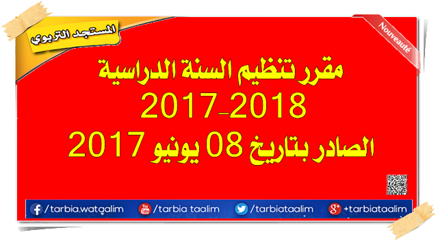 مقررتنظيم السنة الدراسية 2017-2018 الصادر بتاريخ 08 يونيو 2017