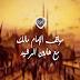 مقالات إسلامية : مواقف من حياة الصحابة و عظماء الإسلام (تعرف على موقف الإمام مالك مع هارون الرشيد)