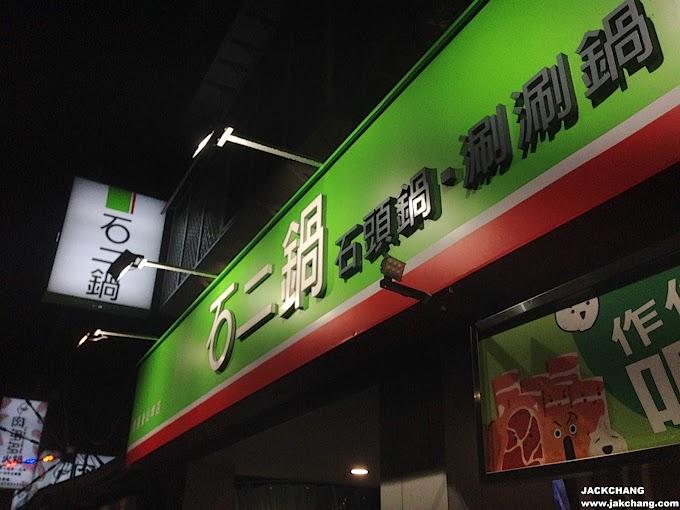 食|台北【後山埤】石二鍋-天天大排長龍的品牌店