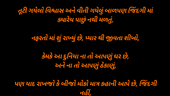 Gujrati Good morning text suvichar