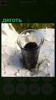 стоит стакан дегтя на березе, наполовину наполенный