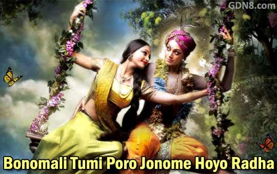 Bonomali Tumi Poro Jonome Hoyo Radha