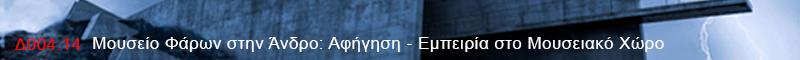 Δ004.14 Μουσείο Φάρων στην Άνδρο: Αφήγηση - Εμπειρία στο Μουσειακό Χώρο