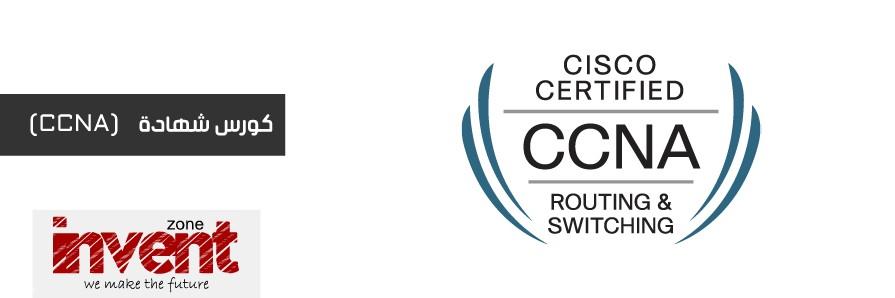 كورس شهادة Cisco Certified Network Associate CCNA 200-120