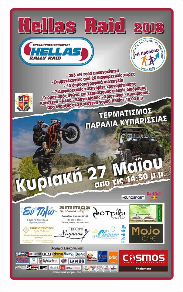 Hellas rally raid - May 27, 2018 - Kyparissia