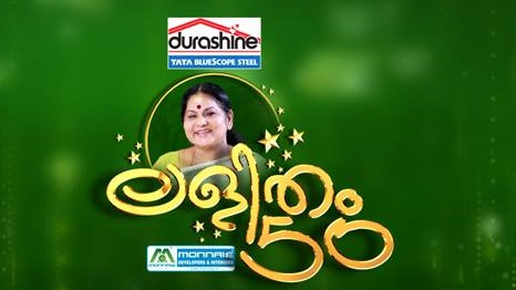 Lalitham 50 on Mazhavil Manorama to honor actress KPAC Lalitha| Telecast Details