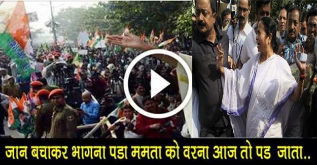 Breaking News:ममता के सामने लगे मोदी लाओ देश बचाओ बंगाल बचाओ के नारे ममता पर फेके जूते माथा पकड़ कर बैठ गई ममता !