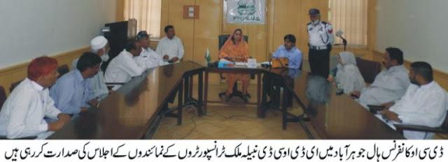 khushab local news