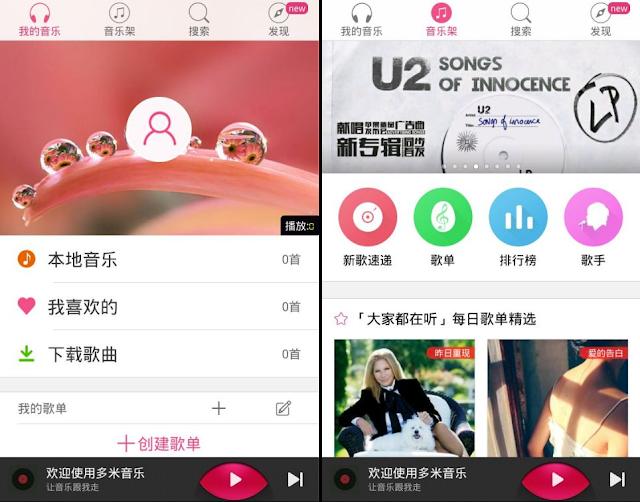 多米音樂 APK 6.9.0.01。好用的手機音樂播放器 App for Android - 應用下載