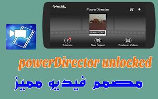 [تحديث] تطبيق PowerDirector Video Editor FULL v6.4.0  لتحرير وإنشاء مقاطع فيديو والكتابة عليها النسخة الكاملة