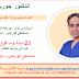 الدكتور جوريندر بيدي أفضل جراح العظام الحل الأمثل لآلام المفاصل في مستشفى فورتيس في دلهي