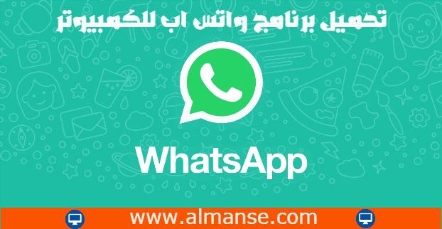 WhatsApp For Computer